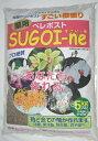 SUGOI-ne 1号 5kg ペレポスト 洋蘭 東洋蘭 野生蘭 君子蘭 【あす楽対応_関東】