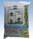 小品盆栽の土 2L 排水 通気 保水性抜群 硬質赤玉土ベース 【あす楽対応_関東】