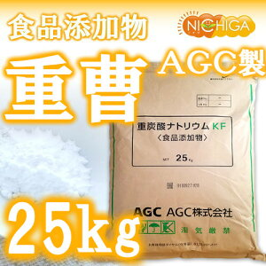 全国送料無料!(沖縄・離島を除く)たっぷり25kg袋入り 食品添加物規格(炭酸水素ナトリウム...