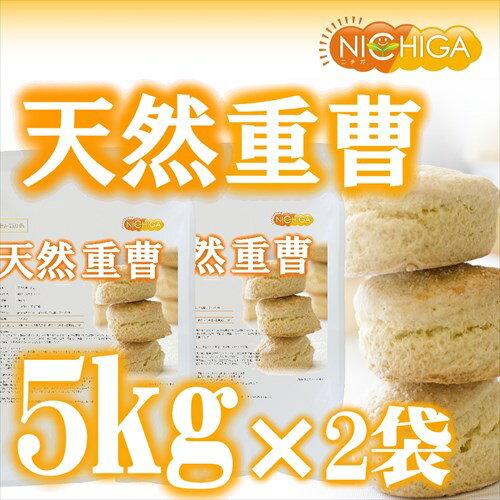 天然重曹 5kg×2袋 食品用(食品添加物) お料理・掃除・洗濯・料理・消臭に!環境に優しく人にも無害 サラサラで使いやすい♪ [02] NICHIGA ニチガ