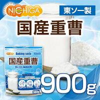 国産重曹900g食品添加物
