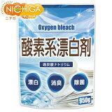 酸素系漂白剤 950g 【送料無料】【ゆうメールで郵便ポストにお届け】【代引不可】【時間指定不可】 過炭酸ナトリウム [01] NICHIGA(ニチガ)