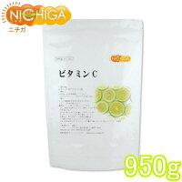 ビタミンC100%(食品添加物)950g