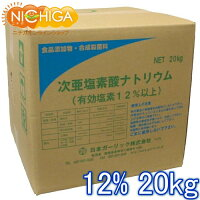 塩素(次亜塩素酸ナトリウム)12%20kg(食品添加物)