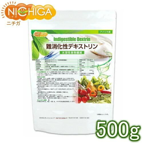 難消化性デキストリン(AM)500g   ゆうメールで郵便ポストにお届け  代引不可  時間指定不可 水溶性食物繊維 05 NI