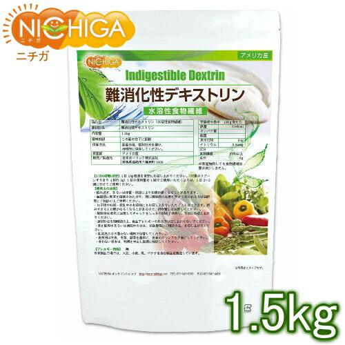 難消化性デキストリン(AM)1.5kg(計量スプーン付)水溶性食物繊維 02 NICHIGA(ニチガ)