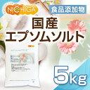 エプソムソルト 5kg <硫酸マグネシウム 5kg> 食品添加物 エプソム塩 【4300円以上…