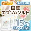 エプソムソルト 5kg×3袋 【送料無料