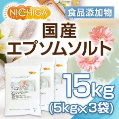 岡山県産高品質エプソムソルト食品用だから口にしても安心!エプソムソルト 5kg×3袋 <硫酸...