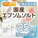 エプソムソルト 5kg×5袋 【送料無料!(北海道・九州・沖...