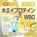 ホエイプロテインW80 バナナ風味 1kg 11種類のビタミン配合 +電動シェーカーセット(ホワイト) [02] NICHIGA ニチガ
