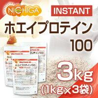 ホエイプロテイン100【instant】1kg×3袋
