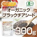 オーガニック ブラックチアシード 300g 【メール便選択で...