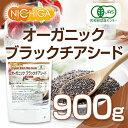 オーガニック ブラックチアシード 900g 【メール便選択で...