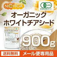 オーガニックホワイトチアシード900g