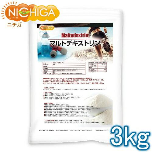 マルトデキストリン3kg国内製造品 02 NICHIGA(ニチガ)
