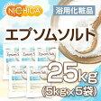 エプソムソルト 浴用化粧品 5kg×5袋 【送料無料】 国産原料 EpsomSalt [02]