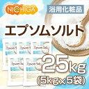 エプソムソルト 浴用化粧品 5kg×5袋 【送料無料!(北海...