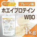 ホエイプロテインW80 プレーン 1kg アミノ酸スコア100 [02] NICHIGA(ニチガ) 2