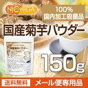 国産菊芋パウダー 150g(計量スプーン付) 【送料無料】【ゆうメールで郵便ポストにお届け】【代引不