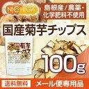 国産菊芋チップス(島根県産) 100g 【送料無料】【ゆうメールで郵便ポストにお届け】【代引不可】【