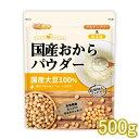 国産おからパウダー(超微粉) 500g 【送料無料】【ゆうメ