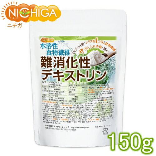 難消化性デキストリン150g製品のリニューアル致しました メール便選択で 水溶性食物繊維 03  05 NICHIGA(ニチガ)