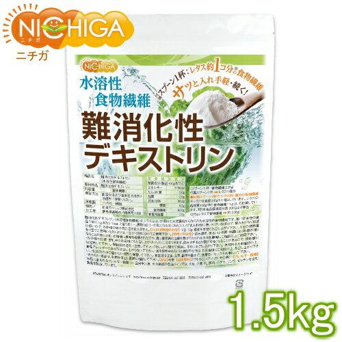 難消化性デキストリン1.5kg製品のリニューアル致しました(計量スプーン付)水溶性食物繊維 02 NICHIGA(ニチガ)