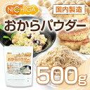 おからパウダー(超微粉)国内製造品 500g 【メール便選択で送料無料】 [03] NICHIGA ニチガ