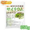サイリウム(オオバコ) 350g 【メール便選択で送料無料】 国内製造 植物性食物繊維 P……