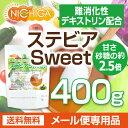 【砂糖の甘さ 約2.5倍】 ステ...