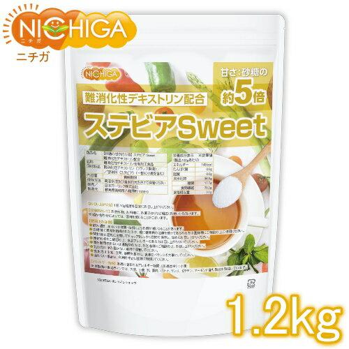 砂糖の甘さ約5倍 ステビアSweet1.2kg難消化性デキストリン配合 02 NICHIGA(ニチガ)
