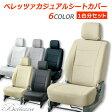 632【フレアワゴン MM32S】 H25/5〜 ベレッツァカジュアルシートカバー