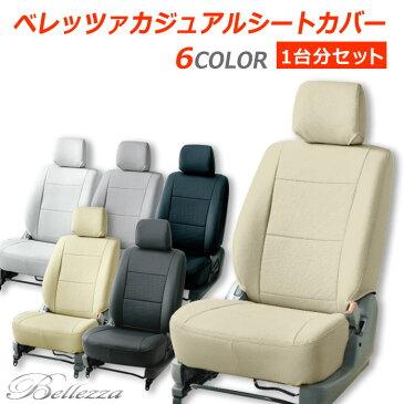T277【シエンタ NCP81 / NCP85】H23/6-H27/7ベレッツァ カジュアル シートカバー