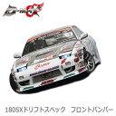 【D-MAX】180SX ドリフトスペックフロントバンパースポイラー