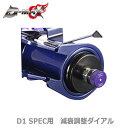 【D-MAX】D1SPEC用 減衰調整ダイアル(DMSH1200)