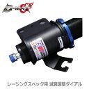【D-MAX】車高調 レーシングスペック用減衰調整ダイアル