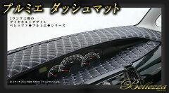 ベレッツァ プルミエ ダッシュマット ダイハツ【S】サイズ