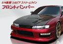 オリジン  【S14後期 シルビア】 ストリームライン フロン...