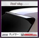 ORIGIN  JZX100 【チェイサー】 ルーフウイング Ver2 JZX100 オリジン D-118-