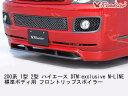 【ロードスター】ハイエースフロントリップスポイラーDTM:ex...