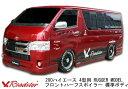 【ロードスター】200系ハイエース RUGGER MODEL フロントハー...