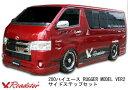 【ロードスター】 RUGGER MODEL サイドステップ 200系ハイエ...