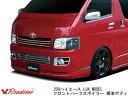【ロードスター】200系ハイエース LUX MODEL フロントハーフ...