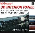 Roadster 200系ハイエース3Dインテリアパネル(15P)1〜3型/ワイド用 カラー全4色