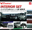 Roadster 200系ハイエースインテリアパネル 3点セット1〜3型/標準用 カラー全4色