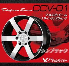【ロードスター】CCV-01デイトナ ユーロ ハイエースホイールDAYTONA EURO 20インチ マシンブラック CV01-MB208032