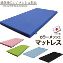 【送料無料】(カラーメッシュマットレス/シングル)2段ベッドに最適!ウレタン入り 脱着カバータイプで洗濯可能♪メッシュ 日本製 子…