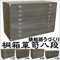 ≪激安家具≫(3段桐箱タンス)国産品!!hs01a
