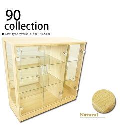 【送料無料】(90コレクションボード)90横型ロータイプナチュラル背面ミラー付き強化ガラス飾り棚コレクションボードコレクションケースフィギュアケーススタイリッシュ木製【smtb-MS】